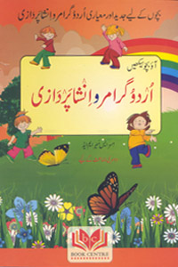 Urdu Grammar Series